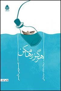 هرگز رها مکن نویسنده جویس مایر مترجم مرجان سادات سید زمانی